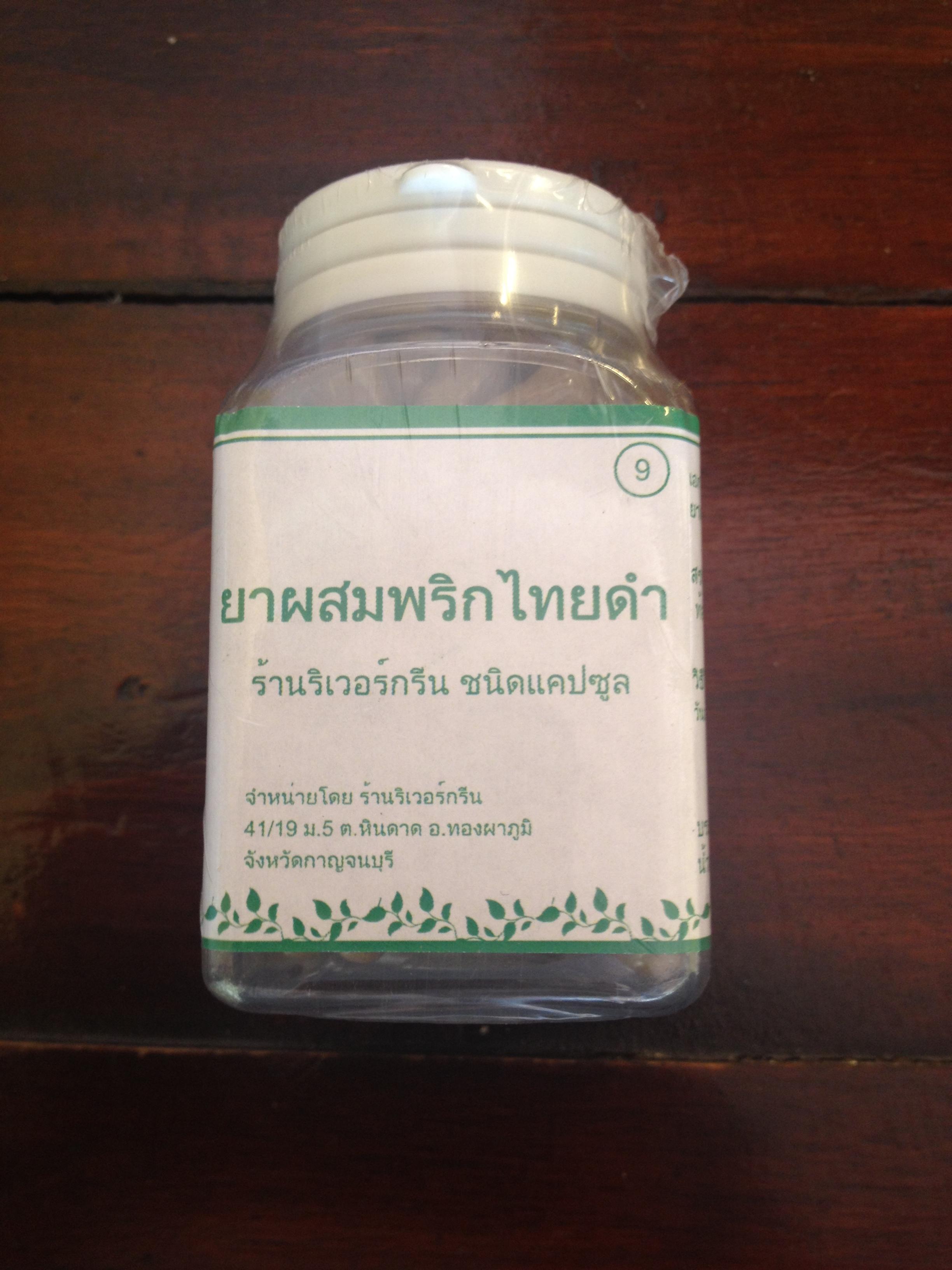 Prik Thai Dam Таблетки Для Похудения